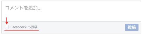 「Facebookにも投稿」のチェックを外す