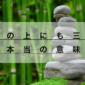 石の上にも三年の本当の意味|仕事の三段階と転職の判断基準