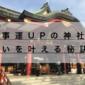 仕事運UPの神社(関東・関西)と願いを叶える参拝法の秘密と秘訣