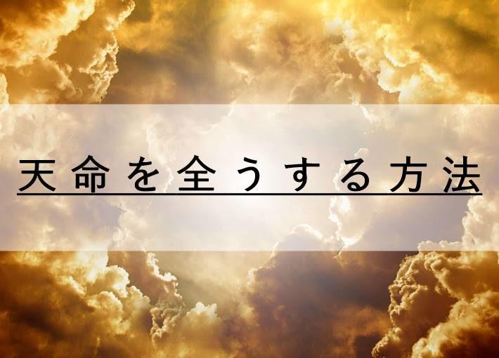 天命を全うする方法|あなたの天命を見つける7つの質問も紹介