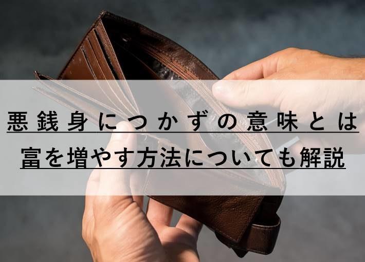 「悪銭身につかず」の意味や事例も紹介|富の増やし方についても解説