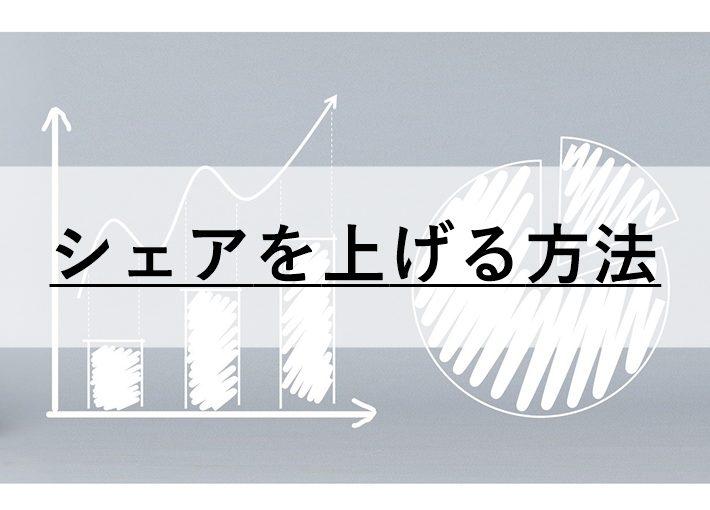 【シェア拡大戦略】シェアを上げる5つの具体的な方法(経営者向け)